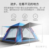 探險者帳篷戶外3-4人全自動二室一廳2人露營野外加厚防雨野營5-8IP300【棉花糖伊人】