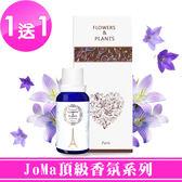 【愛戀花草】藍風鈴 水氧薰香精油 10ML (JoMa系列)《買一送一 / 共2瓶》