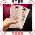 HTC A9s U11 UUltra U PLAY X10 X9 A9 Desire 10 Pro Evo 828  水鑽殼 保護殼 手機殼 貼鑽殼 閃亮奢華多圖