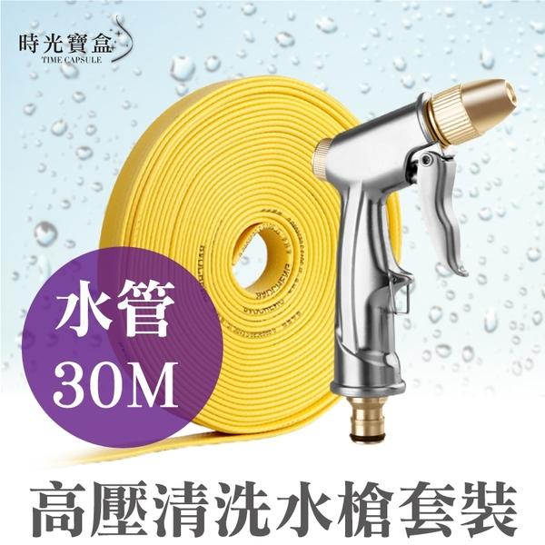 高壓清洗水槍套裝-30米 高壓洗車水槍水管組 澆花水管軟管 清潔水管-時光寶盒8192