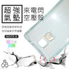 來電閃! 三星 Note4 四角強力 手機殼 空壓 防摔 氣墊 來電顯示 提示 訊息 閃爍 軟殼 發光 保護套