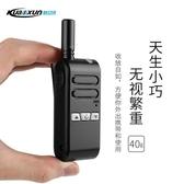 微型超薄灑店美發餐廳USB充電對講機
