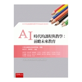 AI時代的課程與教學:前瞻未來教育(中華民國課程與教學學會2020年專書)