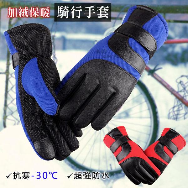 【BK0127】秋冬季加絨保暖防水防滑觸控手套 男士防寒防風觸屏PU皮手套 機車自行車單車騎行手套