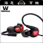 【海恩特價 ing】 Westone W50 五單體平衡電樞暨三音路監聽級入耳式耳機