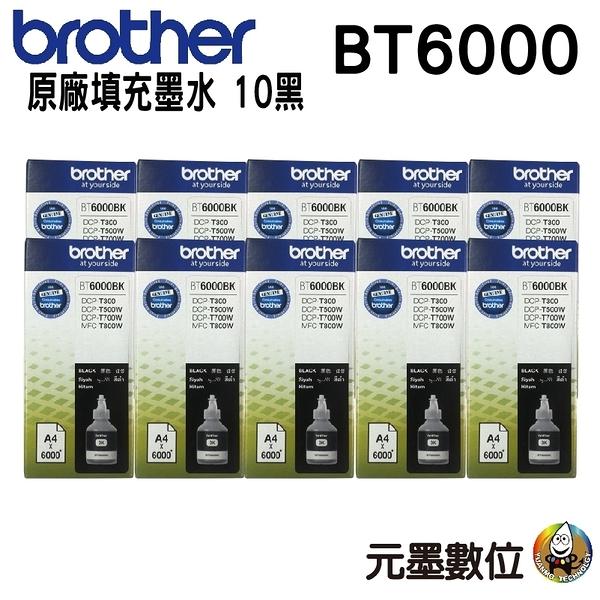 【原廠盒裝墨水/十瓶】Brother BT6000 BK