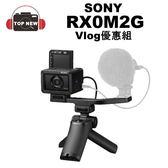 SONY 數位相機 DSC-RX0M2G RX0M2G 運動型 相機 攝影機 翻轉螢幕 公司貨 台南上新 RX0M2