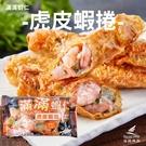 1F6A【魚大俠】FF522海揚-虎皮蝦捲(4捲/180g±10%/包)