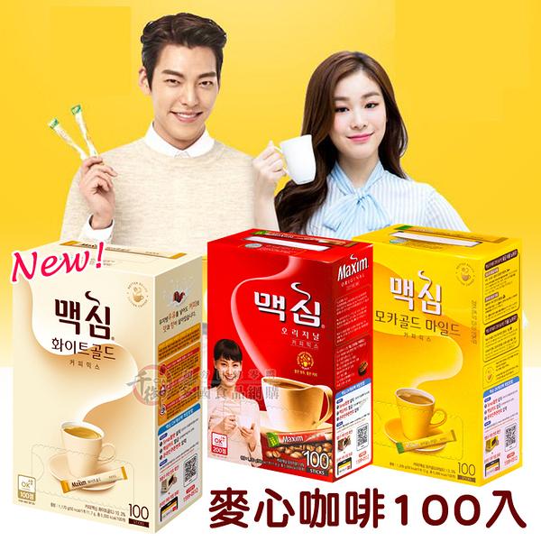 韓國Maxim 麥心摩卡/原味/白金 三合一咖啡盒裝100入 [KO37019476]千御國際