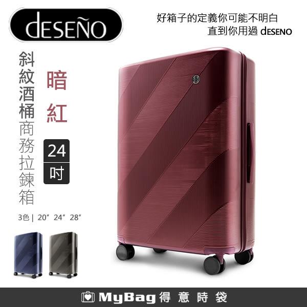 Deseno 行李箱 斜紋酒桶 CL2114-24吋 暗紅 輕量PC商務拉鍊箱 MyBag得意時袋