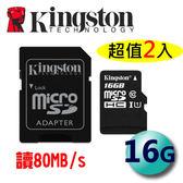 【2入組】 Kingston 金士頓 16GB 16G 80MB/s microSDHC TF UHS-I U1 C10 記憶卡 (SDCS/16GB)