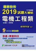關務特考2019試題大補帖【電機工程類】普通 專業(107年試題)三、四等