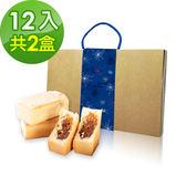 預購-樂活e棧-中秋月餅-經典土鳳梨酥(12入/盒,共2盒)-蛋奶素