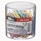 【SDI】手牌 # 0795E 彩色迴紋針50mm(150支裝)