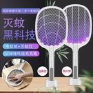 電蚊拍 緯達斯充電式電蚊拍二合一滅蚊器滅蚊燈家用室內USB電擊 提拉米蘇