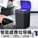 【台灣現貨 A175】智能感應垃圾桶 1...