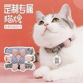 貓咪項圈刻字防走丟可愛飾品脖子項錬鈴鐺小狗貓用品脖套寵物頸圈 居家物语
