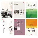 楊絳作品:《幹校六記》+《洗澡》+《洗澡之後》+《走到人生邊上》+《雜憶與雜寫》+《我們仨》