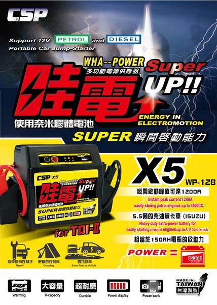 【CSP】電霸 救車線 X5(WP128) 哇電WOWPOWER 道路救援  JUMP STARTER 台灣製