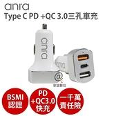 BSMI 認證【anra Type-C PD +QC 3.0三孔車充】車用 QC+PD 雙快充 2USB 車充頭