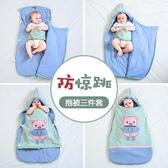 嬰兒睡袋防驚跳包被新生兒純棉初生嬰兒抱被春秋夏季薄款寶寶用品 MKS雙十一