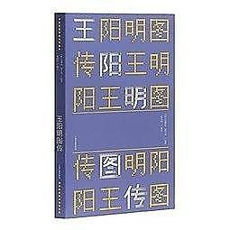 簡體書-十日到貨 R3Y【王陽明圖傳】 9787532584079 上海古籍出版社 作者:馮夢龍  鄒守益  原