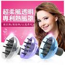 超柔風透明專利熱風罩 烘髮罩/烘罩 沙龍專用 搭配吹風機使用 【HAiR美髮網】