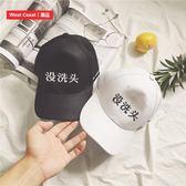 運動帽-創意刺繡棒球帽男女個性漢字鴨舌帽街頭休閒情侶帽沙灘【完美生活館】