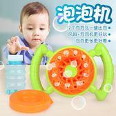 除舊佈新 同款泡泡機玩具兒童電動泡泡槍全自動吹泡泡補充液吹泡泡水棒