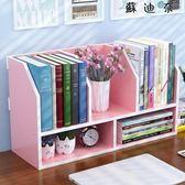 簡易桌面書架書架桌上置物架收納架
