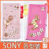 SONY 10III Xperia 1III 5iii 10+ XZ3 XZ2 XA2 Ultra L3 水晶動物皮套 手機皮套 水鑽皮套 訂製