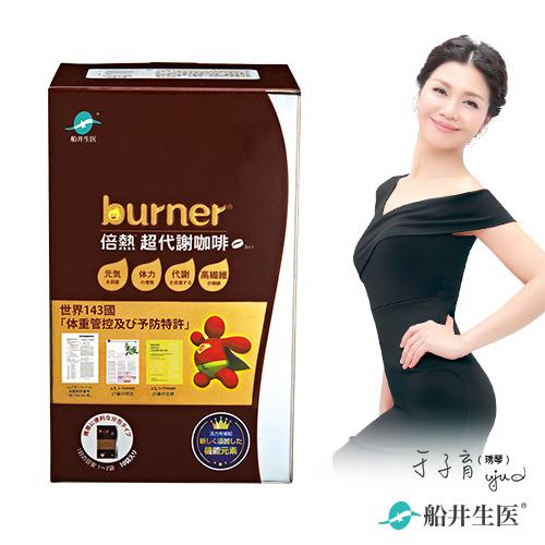 【船井】burner倍熱 超代謝咖啡1盒
