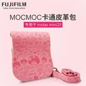 相機包 Mocmoc卡通皮革包 拍立得相機包 mini25專用 相機保護袋 【米家科技】