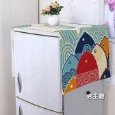 冰箱防塵罩布藝卡通西門子海爾電冰箱防塵罩單雙開門蓋布巾布魚(免運)