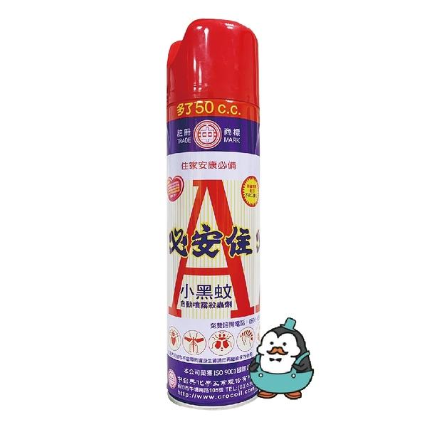 必安住 小黑蚊 自動噴霧殺蟲劑 600ml BB61-J