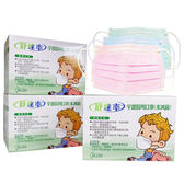 【醫康生活家】舒達率 醫用小孩口罩 50入/盒 (可選色-藍、粉、綠)