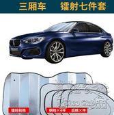 汽車玻璃防曬隔熱車窗遮陽板 YX2211『美鞋公社』