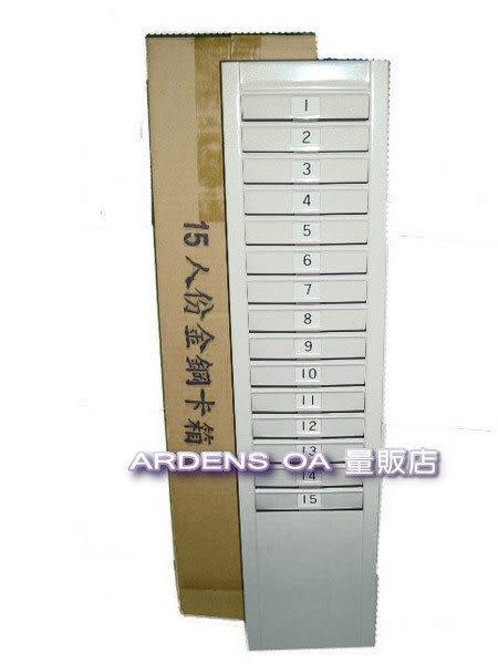 打卡鐘 15人份大卡卡架 卡箱 卡匣(鐵架) - 打卡鐘專用(優利達/AMANO/COPER 大卡專用)