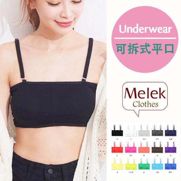 Melek 內衣(共14色)現貨【U01005208-01-F~41-F】女款肩帶可拆平口背心   比基尼/一片式