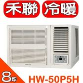 《全省含標準安裝》禾聯【HW-50P5H】8坪《冷暖》窗型冷氣