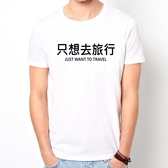 只想去旅行JUST WANT TO TRAVEL-Kanji短袖T恤-2色 中文廢話漢瞎潮旅遊t Gildan 490