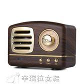 音箱  迷你復古小音響戶外便攜式無線藍芽音箱重低音炮插卡手機電腦家用 辛瑞拉