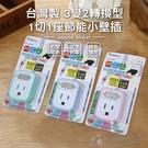【珍昕】台灣製 3變2轉換型1切1座節能小壁插 顏色隨機(長約5cmx寬約4cm)/壁插/節能
