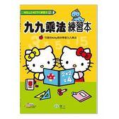 HelloKitty九九乘法練習本 (C678305)