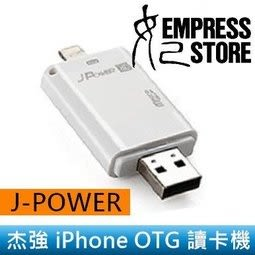 【妃航】杰強 J-POWER iPhone OTG 讀卡機/備份/傳輸 JP-i668 iPad/iPod/MAC