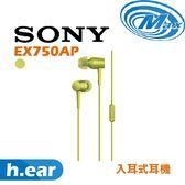 《麥士音響》SONY索尼 h.ear 入耳式耳機 EX750AP 5色