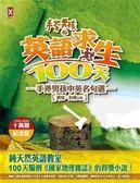 手斧男孩6 英語求生100天:手斧男孩中英名句選(10萬冊紀念版)