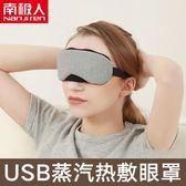 南極人蒸汽眼罩USB熱敷睡眠發熱睡覺 全館免運