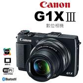 台南 寰奇 Canon PowerShot G1XM3 數位相機 G1X M3 APS-C 旗艦級類單眼