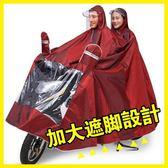 機車單雨衣雨披加大雙人男女時尚加厚加大